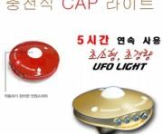 몽크로스 UFO 캡 라이트/USB충전식/4LED