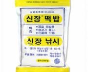 신장떡밥 ( 백신장 )